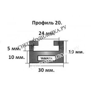 Склиз Ямаха Викинг 540 3/профессионал профиль 20