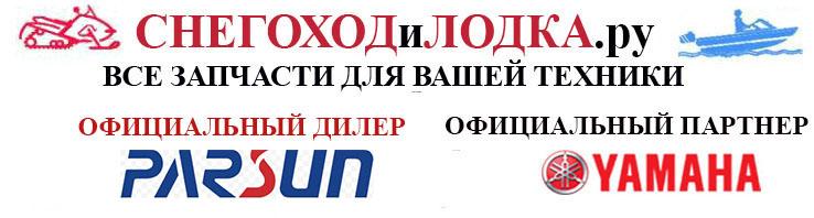 Snegohodilodka.ru - запчасти и аксессуары для Вашей техники.